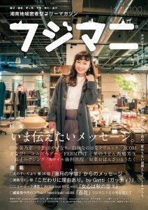 fujimani_100_nyuko01