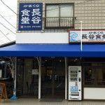 Haseshokudou 150x150