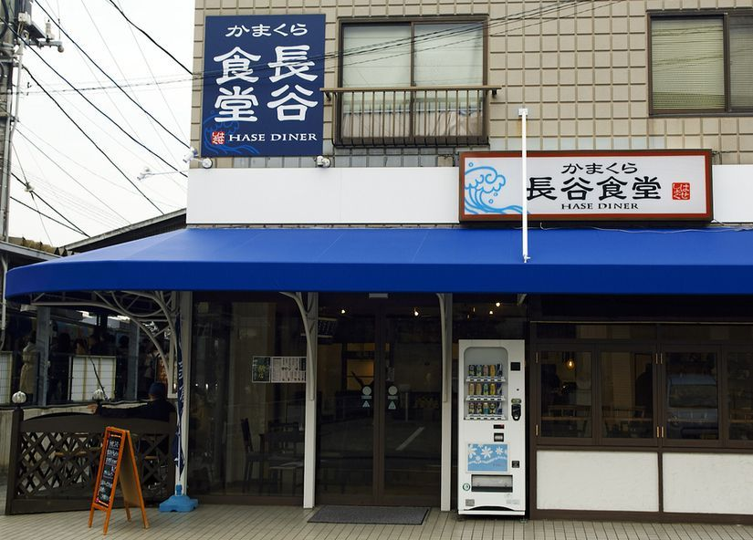 Haseshokudou