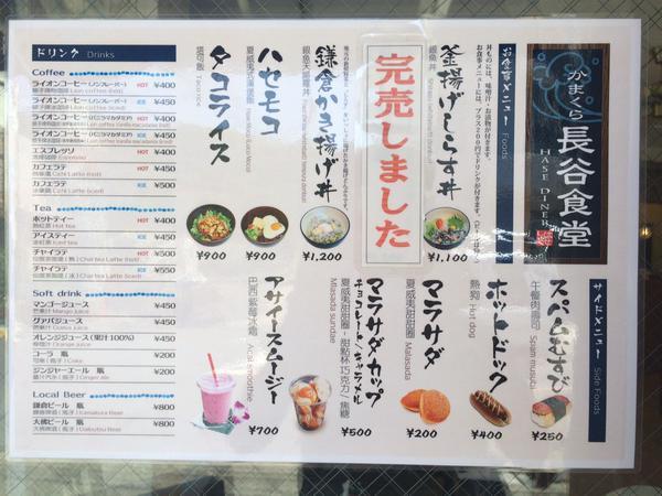 hasesyokudo-menu